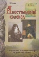 Апостольский колокол. Повествование о Валаамском монатыре, его древностях и святынях