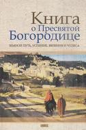 Книга о Пресвятой Богородице. Земной путь, успение, явления и чудеса