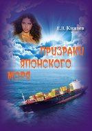Призраки Японского моря (сборник)