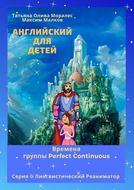 Английский для детей. Времена группы Perfect Continuous. Серия © Лингвистический Реаниматор