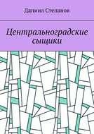 Центральноградские сыщики
