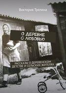 Одеревне слюбовью. Рассказы одеревенском детстве исельских жителях