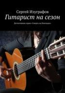 Гитарист насезон. Детективная серия «Смерть наКикладах»