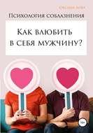 Психология соблазнения. Как влюбить в себя мужчину?