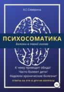 Психосоматика, или Болезни в твоей голове