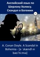 Английский язык по Шерлоку Холмсу. Скандал в Богемии \/ A. Conan Doyle. A Scandal in Bohemia