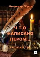Что написано пером… Сборник рассказов