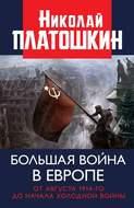 Большая война в Европе: от августа 1914-го до начала Холодной войны