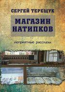 Магазин натипков. Неприятные рассказы
