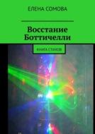 Восстание Боттичелли. Книга стихов