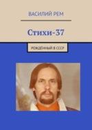 Стихи-24. Рождённый вСССР