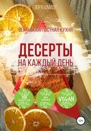 Десерты. Вегетарианская\/постная кухня. Книга 1