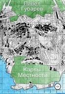 Карты местности