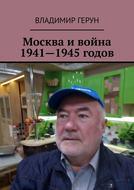 Москва ивойна 1941—1945годов