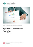 Краткое содержание книги: Уроки компании Google. Эрик Шмидт, Джонатан Розенберг