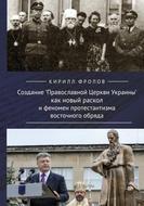 Создание Православной Церкви Украины как новый раскол и феномен протестантизма восточного обряда