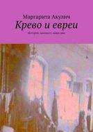 Крево иевреи. История, холокост, наши дни