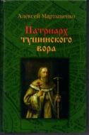 Патриарх Тушинского вора