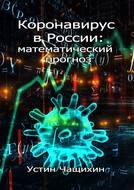 Коронавирус вРоссии: математический прогноз