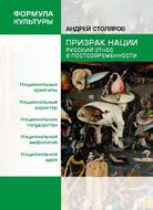 Призрак нации. Русский этнос в постсовременности