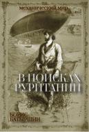 В поисках «Руритании»