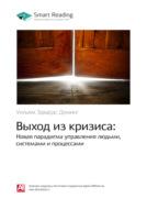 Краткое содержание книги: Выход из кризиса: Новая парадигма управления людьми, системами и процессами. Уильям Эдвардс Деминг