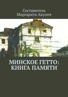Минское гетто: книга памяти