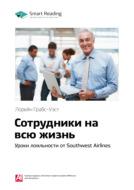 Краткое содержание книги: Сотрудники на всю жизнь. Уроки лояльности от Southwest Airlines. Лорейн Грабс-Уэст