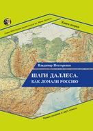 Шаги Даллеса. Как ломали Россию: роман-мозаика в двух книгах. Книга вторая. В кривом глазу все криво