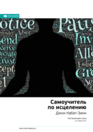 Краткое содержание книги: Самоучитель по исцелению. Джон Кабат-Зинн