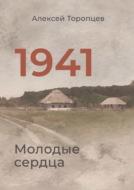 1941. Молодые сердца
