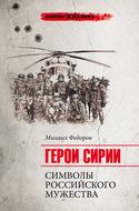 Герои Сирии. Символы российского мужества