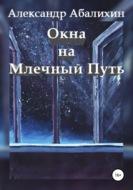 Окна на Млечный Путь