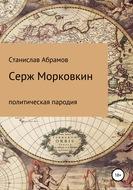 Серж Морковкин. Политическая пародия