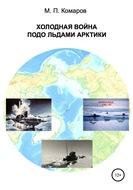 Холодная война подо льдами Арктики