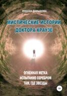 Мистические истории доктора Краузе. Сборник №3