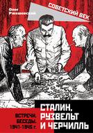 Сталин, Рузвельт и Черчилль. Встречи. Беседы. 1941-1945 г.