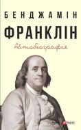 Автобіографія