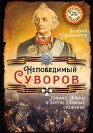 Непобедимый Суворов. Измаил, Альпы и другие славные сражения