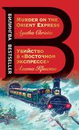 Убийство в «Восточном экспрессе» \/ Murder on the Orient Express
