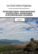 Происшествия, приключения, фантастика, фронтовые иисторические хроники. Книга 3
