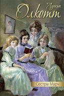 Сестры Марч (сборник)