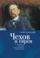 Чехов и евреи по дневникам, переписке и воспоминаниям современников