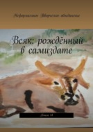 Всяк: рождённый всамиздате. Книга14