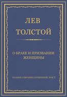 Полное собрание сочинений. Том 7. Произведения 1856–1869 гг. О браке и призвании женщины