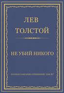 Полное собрание сочинений. Том 37. Произведения 1906–1910 гг. Не убий никого