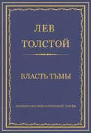 Полное собрание сочинений. Том 26. Произведения 1885–1889 гг. Власть тьмы