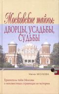 Московские тайны: дворцы, усадьбы, судьбы
