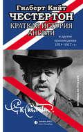 Краткая история Англии и другие произведения 1914 – 1917