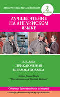 Приключения Шерлока Холмса \/ The Adventures of Sherlock Holmes (сборник)